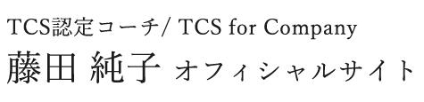 藤田純子オフィシャルサイト